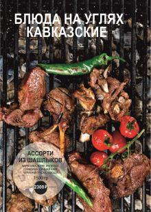 Блюда на углях кавказские